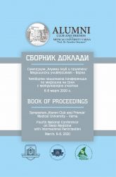 "Book of Proceedings. Symposium ""Alumni Club and Friends"" Medical University - Varna. Fourth National Conference on Sleep Medicine with International Participation"